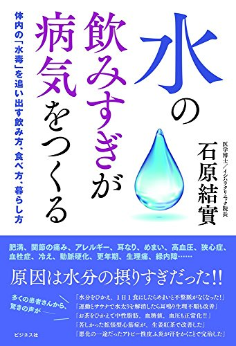 水の飲みすぎが病気をつくる