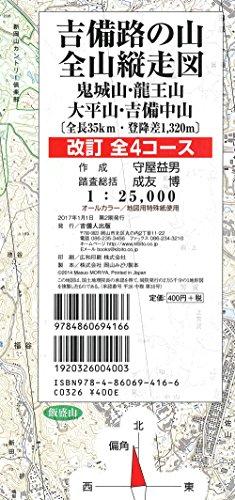 吉備路の山全山縦走図 改訂全4コース (登山詳細図)