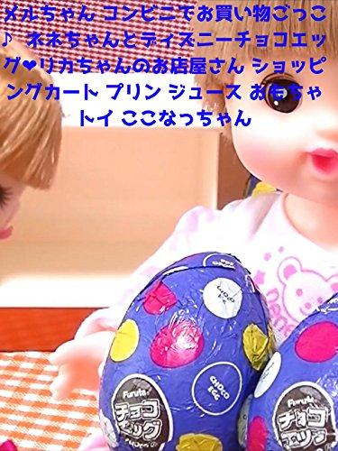 メルちゃん コンビニでお買い物ごっこ ネネちゃんとディズニーチョコエッグ  リカちゃんのお店屋さん ショッピングカート プリン ジュース おもちゃ トイ ここなっちゃん