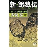 新・餓狼伝 巻ノ三 武神伝説編 (FUTABA NOVELS)