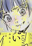 愛と呪い 1巻: バンチコミックス