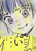 愛と呪い 1巻 (バンチコミックス)