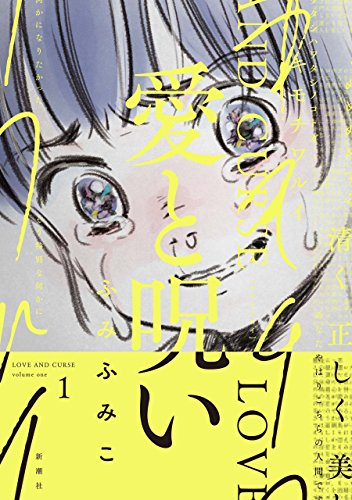 [ふみふみこ] 愛と呪い 第01巻