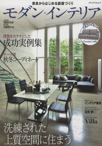 RoomClip商品情報 - モダン・インテリア No.31 (メディアパルムック)