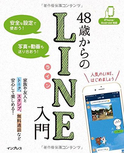 48歳からのLINE入門  iPhone/Android対応の詳細を見る