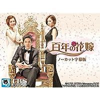 韓国ドラマ「百年の花嫁」ノーカット字幕版(イ・ホンギ)【TBSオンデマンド】
