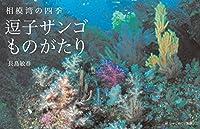 相模湾の四季 逗子サンゴものがたり