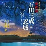 歴史ロマン朗読CD 城物語 石田三成と忍城
