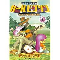 宇宙家族カールビンソンSC完全版(4) (アフタヌーンコミックス)