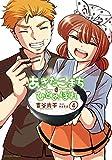 あきたこまちにひとめぼれ(4) (アクションコミックス)