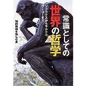 常識としての世界の哲学 (PHP文庫)