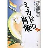 ミカドの肖像〈上〉 (新潮文庫)