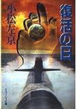 復活の日 (ケイブンシャ文庫)