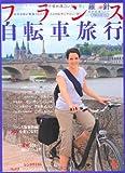 フランス自転車旅行 (イカロス・ムック 羅針特選ムック/サイクリング・ヨーロッパ 1) 画像