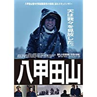 ドキュメンタリー八甲田山 ~世界最大の山岳遭難事故~