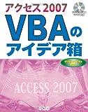 アクセス2007 VBAのアイデア箱 (SCC Books 334)