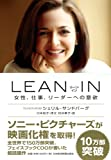 「LEAN IN(リーン・イン) 女性、仕事、リーダーへの意欲」販売ページヘ