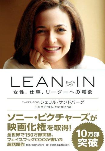LEAN IN 女性、仕事、リーダーへの意欲 / シェリル・サンドバーグ