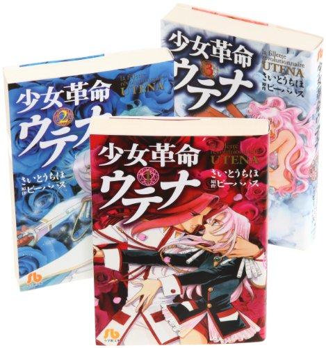 少女革命ウテナ 文庫版 コミック 全3巻完結セット (小学館文庫)の詳細を見る
