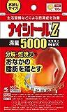【第2類医薬品】ナイシトールZ パウチ 105錠