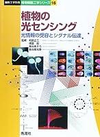 植物の光センシング―光情報の受容とシグナル伝達 (細胞工学別冊―植物細胞工学シリーズ)
