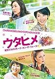 ウタヒメ 彼女たちのスモーク・オン・ザ・ウォーター[DVD]
