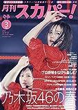 月刊スカパー!  20年3月号