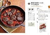 大きめストウブで煮込むだけのごちそう (3ステップのかんたん調理でメインおかず60品) 画像