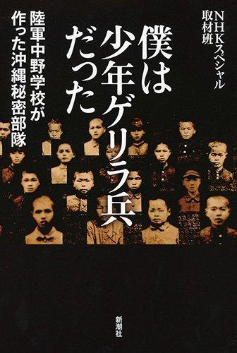 僕は少年ゲリラ兵だった:陸軍中野学校が作った沖縄秘密部隊