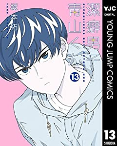 [坂本拓] 潔癖男子!青山くん 第01-13巻
