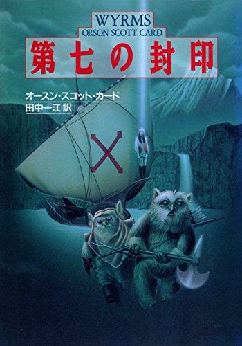 第七の封印 (ハヤカワ文庫SF)の詳細を見る