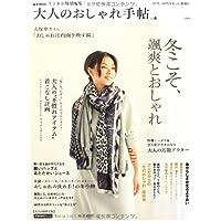 大人のおしゃれ手帖 vol.6 (e-MOOK)