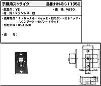 子扉用ストライク(HH3K-11650) [YS]シルバー