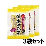 黄金さつま 国産 無添加 こだわり 干し芋 紅はるか使用 北海道生産 (100g×3袋セット) 【お得】