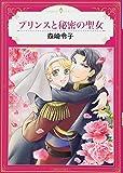 プリンスと秘密の聖女 (エメラルドコミックス/ハーモニィコミックス)