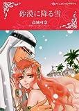 砂漠に降る雪 (ハーレクインコミックス・キララ)