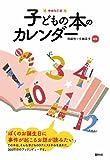 子どもの本のカレンダー 増補改訂版