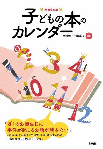 子どもの本のカレンダー 増補改訂版の詳細を見る