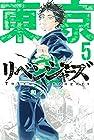 東京卍リベンジャーズ 第5巻