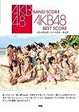 バンドスコア AKB48 ベストスコア (BAND SCORE)