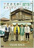 下荒井兄弟のスプリング、ハズ、カム。 [DVD]