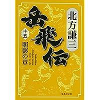 岳飛伝 15 照影の章 (集英社文庫)
