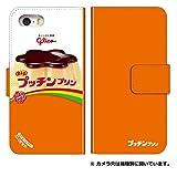 スマホケース 手帳型 iphone 6s ケース お菓子 デザイン ポッキー&プリッツ おしゃれ かわいい おもしろ 0212-D. プッチンプリン アイフォン 6s ケース カバー [iPhone6s] アイフォン シックスエス スマホゴ