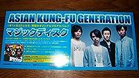 ミニポスターF11ASIAN KUNG-FU GENERATIONマジックディスク