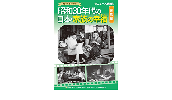 Amazon | 昭和30年代の日本・家族の幸福 家族編 | 映画