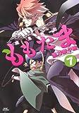 殲鬼戦記ももたま 7 (マッグガーデンコミックス ビーツシリーズ)