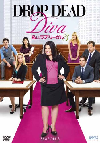 私はラブ・リーガル DROP DEAD Diva シーズン3 DVD-BOXの詳細を見る