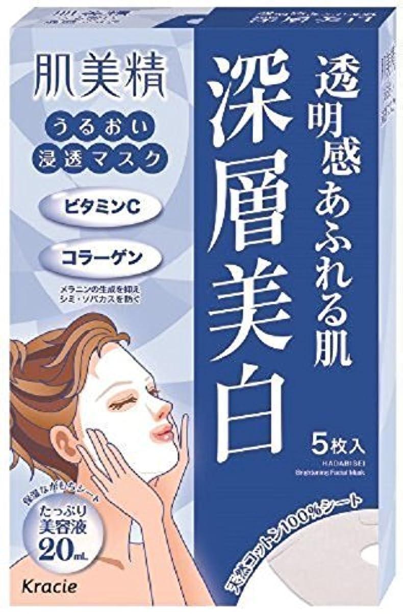 買い物に行く戦うキャスト肌美精 うるおい浸透マスク (深層美白) 5枚 x 3個セット