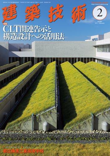 建築技術2017年2月号 CLT関連告示と構造設計への活用法(監修:安村基)の詳細を見る