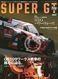 SUPER GT FILE Ver.2 (サンエイムック)